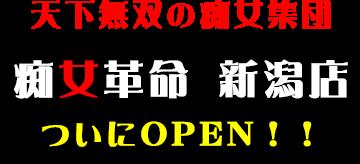 天下無双の痴女集団 痴女革命 新潟店 ついにOPEN!!